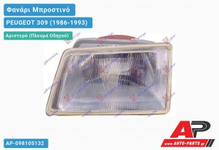 Ανταλλακτικό μπροστινό φανάρι (φως) - PEUGEOT 309 (1986-1993) - Αριστερό (πλευρά οδηγού)