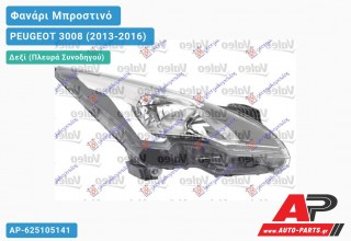 Ανταλλακτικό μπροστινό φανάρι (φως) - PEUGEOT 3008 (2013-2016) - Δεξί (πλευρά συνοδηγού)
