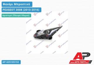 Ανταλλακτικό μπροστινό φανάρι (φως) - PEUGEOT 3008 (2013-2016) - Αριστερό (πλευρά οδηγού)