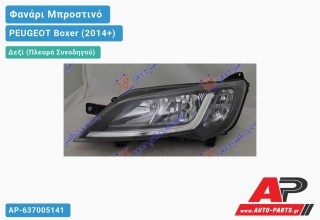 Ανταλλακτικό μπροστινό φανάρι (φως) - PEUGEOT Boxer (2014+) - Δεξί (πλευρά συνοδηγού)