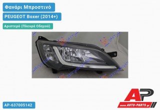Ανταλλακτικό μπροστινό φανάρι (φως) - PEUGEOT Boxer (2014+) - Αριστερό (πλευρά οδηγού)