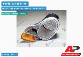 Ανταλλακτικό μπροστινό φανάρι (φως) - PORSCHE Boxster (986) (1996-2004) - Αριστερό (πλευρά οδηγού)