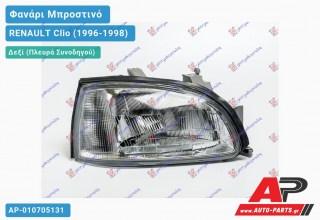 Ανταλλακτικό μπροστινό φανάρι (φως) - RENAULT Clio (1996-1998) - Δεξί (πλευρά συνοδηγού)