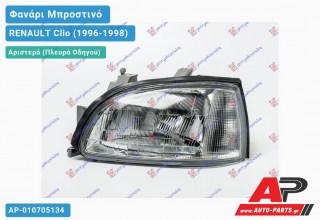 Ανταλλακτικό μπροστινό φανάρι (φως) - RENAULT Clio (1996-1998) - Αριστερό (πλευρά οδηγού)