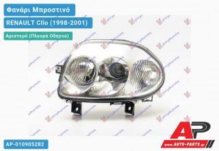 Ανταλλακτικό μπροστινό φανάρι (φως) - RENAULT Clio (1998-2001) - Αριστερό (πλευρά οδηγού)