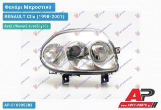 Ανταλλακτικό μπροστινό φανάρι (φως) - RENAULT Clio (1998-2001) - Δεξί (πλευρά συνοδηγού)