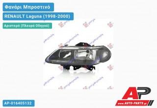 Ανταλλακτικό μπροστινό φανάρι (φως) - RENAULT Laguna (1998-2000) - Αριστερό (πλευρά οδηγού)
