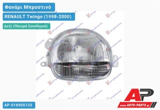 Ανταλλακτικό μπροστινό φανάρι (φως) - RENAULT Twingo (1998-2000) - Δεξί (πλευρά συνοδηγού)