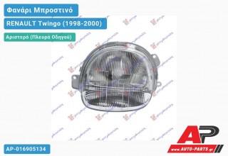 Ανταλλακτικό μπροστινό φανάρι (φως) - RENAULT Twingo (1998-2000) - Αριστερό (πλευρά οδηγού)
