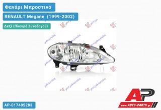Ανταλλακτικό μπροστινό φανάρι (φως) - RENAULT Megane [Cabrio,Coupe] (1999-2002) - Δεξί (πλευρά συνοδηγού)