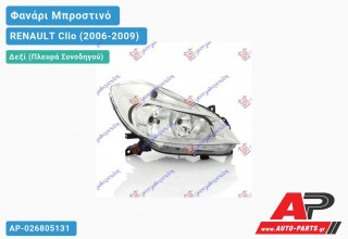 Ανταλλακτικό μπροστινό φανάρι (φως) - RENAULT Clio (2006-2009) - Δεξί (πλευρά συνοδηγού)