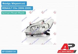 Ανταλλακτικό μπροστινό φανάρι (φως) - RENAULT Clio (2006-2009) - Αριστερό (πλευρά οδηγού)