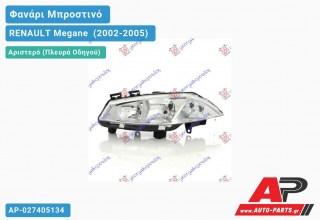 Ανταλλακτικό μπροστινό φανάρι (φως) - RENAULT Megane [Sedan,Hatchback,Liftback] (2002-2005) - Αριστερό (πλευρά οδηγού)