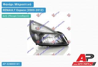 Ανταλλακτικό μπροστινό φανάρι (φως) - RENAULT Espace (2003-2012) - Δεξί (πλευρά συνοδηγού)
