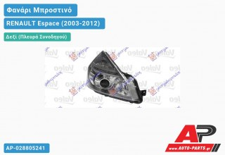 Ανταλλακτικό μπροστινό φανάρι (φως) - RENAULT Espace (2003-2012) - Δεξί (πλευρά συνοδηγού) - Xenon