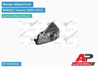Ανταλλακτικό μπροστινό φανάρι (φως) - RENAULT Espace (2003-2012) - Αριστερό (πλευρά οδηγού) - Xenon