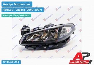 Ανταλλακτικό μπροστινό φανάρι (φως) - RENAULT Laguna (2000-2007) - Αριστερό (πλευρά οδηγού)