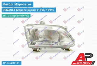 Ανταλλακτικό μπροστινό φανάρι (φως) - RENAULT Megane Scenic (1996-1999) - Δεξί (πλευρά συνοδηγού)