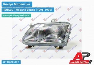 Ανταλλακτικό μπροστινό φανάρι (φως) - RENAULT Megane Scenic (1996-1999) - Αριστερό (πλευρά οδηγού)