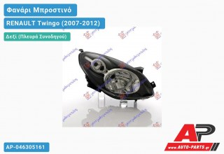 Ανταλλακτικό μπροστινό φανάρι (φως) - RENAULT Twingo (2007-2012) - Δεξί (πλευρά συνοδηγού)