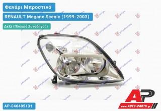 Ανταλλακτικό μπροστινό φανάρι (φως) - RENAULT Megane Scenic (1999-2003) - Δεξί (πλευρά συνοδηγού)