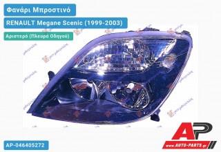 Ανταλλακτικό μπροστινό φανάρι (φως) - RENAULT Megane Scenic (1999-2003) - Αριστερό (πλευρά οδηγού)