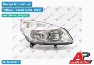 Ανταλλακτικό μπροστινό φανάρι (φως) - RENAULT Scenic (2003-2009) - Δεξί (πλευρά συνοδηγού)