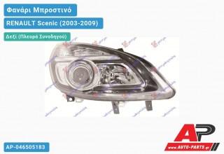 Ανταλλακτικό μπροστινό φανάρι (φως) - RENAULT Scenic (2003-2009) - Δεξί (πλευρά συνοδηγού) - Xenon