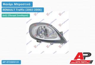 Ανταλλακτικό μπροστινό φανάρι (φως) - RENAULT Traffic (2002-2006) - Δεξί (πλευρά συνοδηγού)