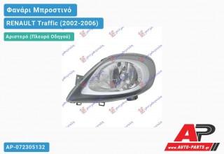 Ανταλλακτικό μπροστινό φανάρι (φως) - RENAULT Traffic (2002-2006) - Αριστερό (πλευρά οδηγού)