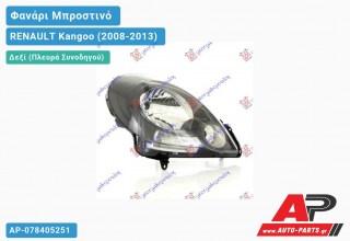 Ανταλλακτικό μπροστινό φανάρι (φως) - RENAULT Kangoo (2008-2013) - Δεξί (πλευρά συνοδηγού)