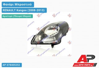 Ανταλλακτικό μπροστινό φανάρι (φως) - RENAULT Kangoo (2008-2013) - Αριστερό (πλευρά οδηγού)