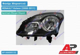 Ανταλλακτικό μπροστινό φανάρι (φως) - RENAULT Koleos (2008-2011) - Αριστερό (πλευρά οδηγού)