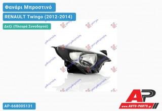 Ανταλλακτικό μπροστινό φανάρι (φως) - RENAULT Twingo (2012-2014) - Δεξί (πλευρά συνοδηγού)