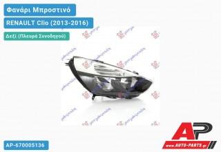 Ανταλλακτικό μπροστινό φανάρι (φως) - RENAULT Clio (2013-2016) - Δεξί (πλευρά συνοδηγού)