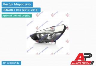 Ανταλλακτικό μπροστινό φανάρι (φως) - RENAULT Clio (2013-2016) - Αριστερό (πλευρά οδηγού)