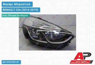 Ανταλλακτικό μπροστινό φανάρι (φως) - RENAULT Clio (2016-2019) - Δεξί (πλευρά συνοδηγού)