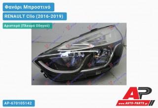 Ανταλλακτικό μπροστινό φανάρι (φως) - RENAULT Clio (2016-2019) - Αριστερό (πλευρά οδηγού)