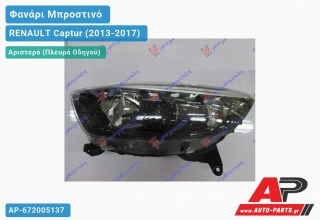 Ανταλλακτικό μπροστινό φανάρι (φως) - RENAULT Captur (2013-2017) - Αριστερό (πλευρά οδηγού)
