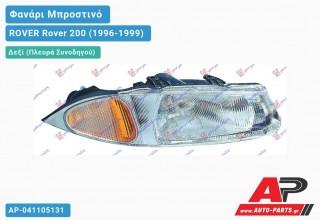 Ανταλλακτικό μπροστινό φανάρι (φως) - ROVER Rover 200 (1996-1999) - Δεξί (πλευρά συνοδηγού)