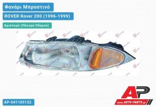 Ανταλλακτικό μπροστινό φανάρι (φως) - ROVER Rover 200 (1996-1999) - Αριστερό (πλευρά οδηγού)