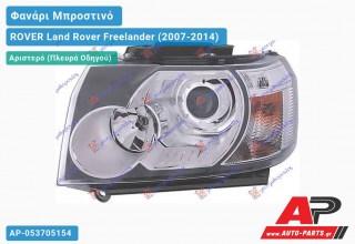 Ανταλλακτικό μπροστινό φανάρι (φως) - ROVER Land Rover Freelander (2007-2014) - Αριστερό (πλευρά οδηγού) - Xenon