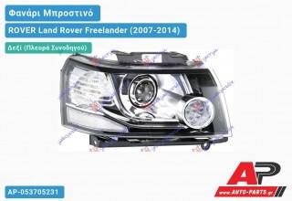 Ανταλλακτικό μπροστινό φανάρι (φως) - ROVER Land Rover Freelander (2007-2014) - Δεξί (πλευρά συνοδηγού)
