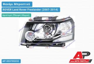 Ανταλλακτικό μπροστινό φανάρι (φως) - ROVER Land Rover Freelander (2007-2014) - Αριστερό (πλευρά οδηγού)