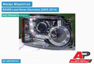 Ανταλλακτικό μπροστινό φανάρι (φως) - ROVER Land Rover Discovery (2005-2014) - Δεξί (πλευρά συνοδηγού)