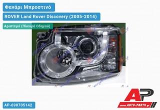Ανταλλακτικό μπροστινό φανάρι (φως) - ROVER Land Rover Discovery (2005-2014) - Αριστερό (πλευρά οδηγού)