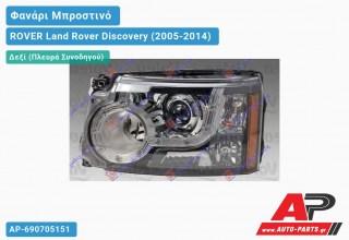 Ανταλλακτικό μπροστινό φανάρι (φως) - ROVER Land Rover Discovery (2005-2014) - Δεξί (πλευρά συνοδηγού) - Xenon