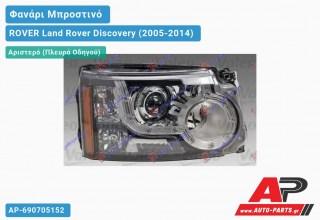 Ανταλλακτικό μπροστινό φανάρι (φως) - ROVER Land Rover Discovery (2005-2014) - Αριστερό (πλευρά οδηγού) - Xenon