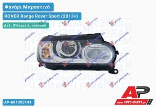 Ανταλλακτικό μπροστινό φανάρι (φως) - ROVER Range Rover Sport (2013+) - Δεξί (πλευρά συνοδηγού)