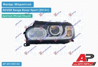 Ανταλλακτικό μπροστινό φανάρι (φως) - ROVER Range Rover Sport (2013+) - Αριστερό (πλευρά οδηγού)